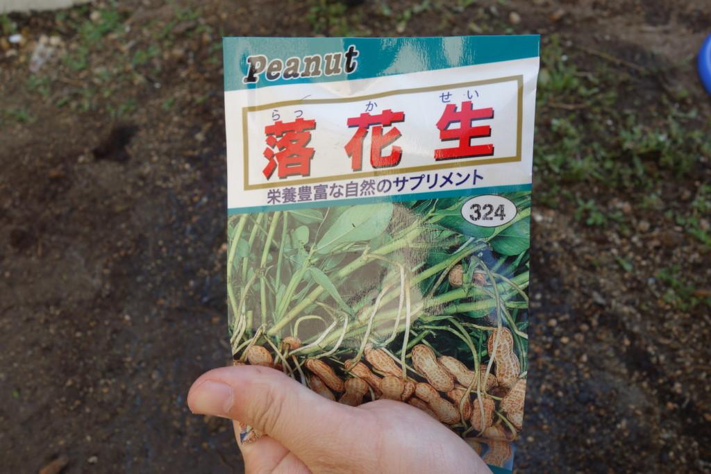 落花生の種袋