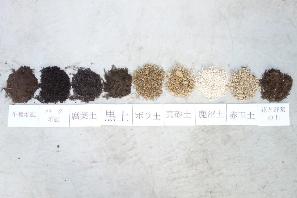 9種類の土