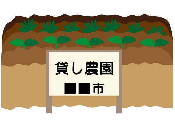 市民農園(貸し農園)